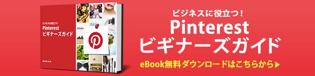 eBook_WLS_CTA_pinterest.png