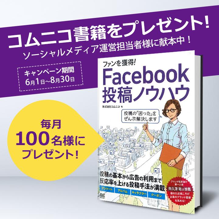 Facebookページ担当者必携! コムニコのノウハウが詰まった書籍をプレゼント