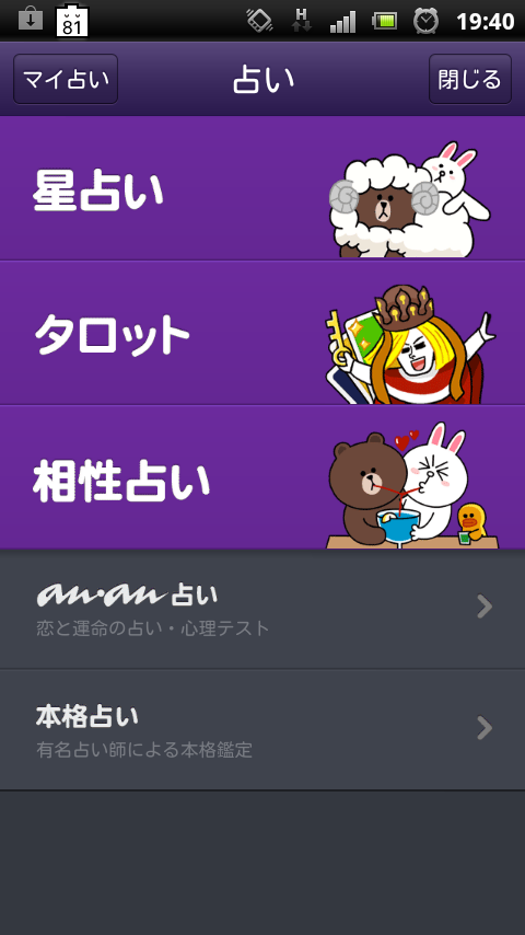 LINE channel構想の第1弾「LINE占い」「LINEコイン」開始-