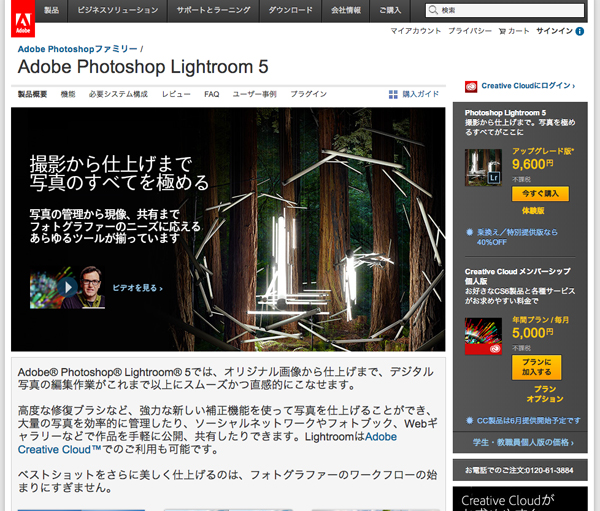 コム・ニ・ケロ通信のひみつ イチオシ写真管理ソフト 〜Adobe Photoshop Lightroom 5〜