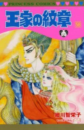 心に残った漫画 / vol.1「王家の紋章」