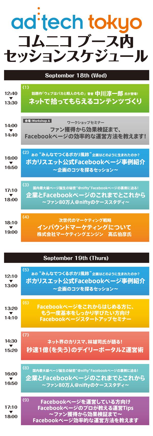 【ad:tech東京】コムニコ ブース内セッションのご案内