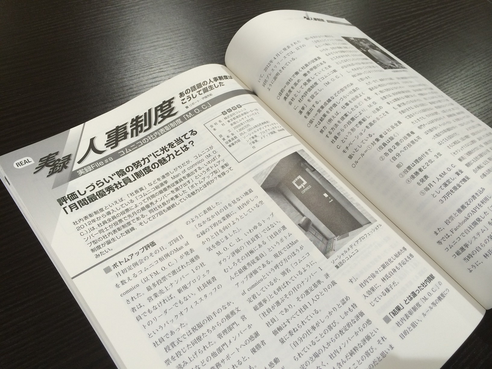 コムニコの社内評価制度M.O.Cが「月刊人事マネジメント」に特集されました!