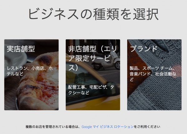 Google+ページの種類