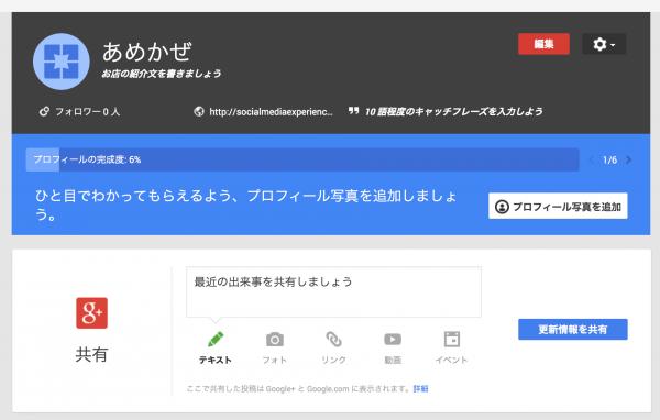 作成直後のGoogle+ページ