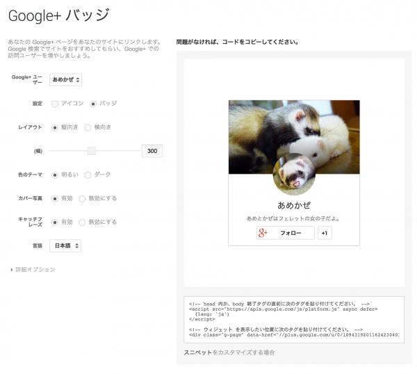 Google+ページのバッジを設置しよう