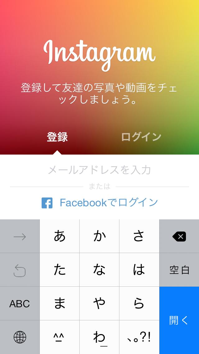 Instagramアカウント登録