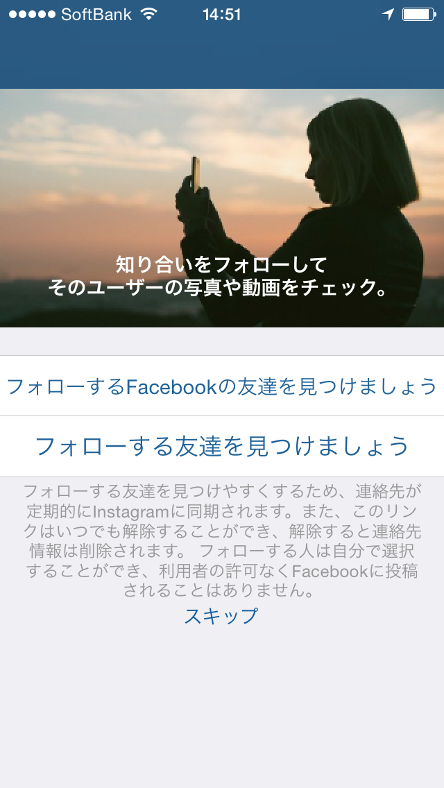 Instagramフォローするユーザー