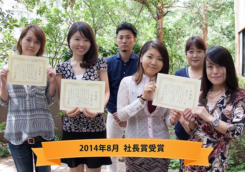 2014年8月 社長賞