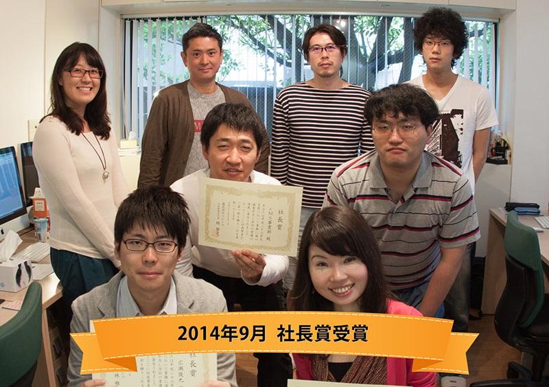 2014年9月 社長賞