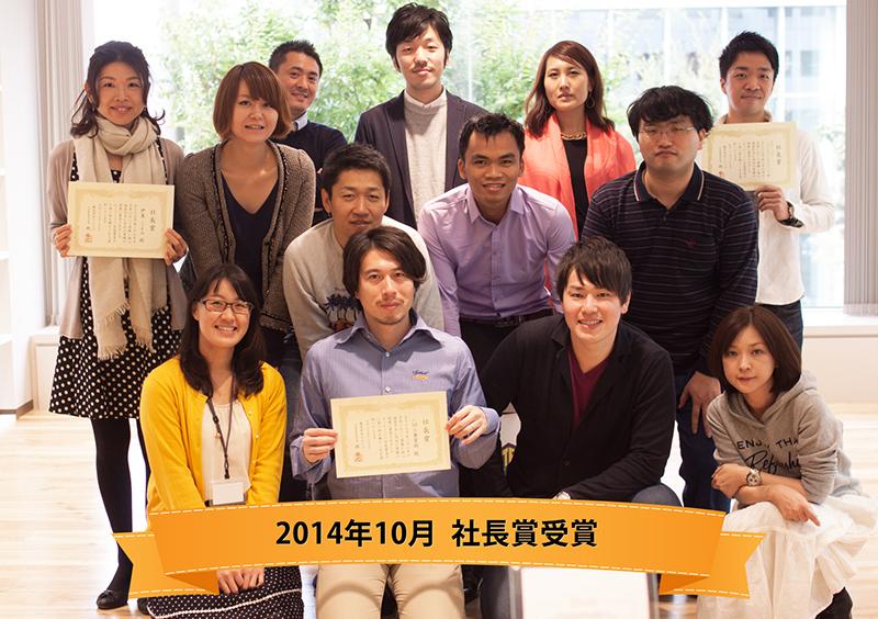 2014年10月 社長賞