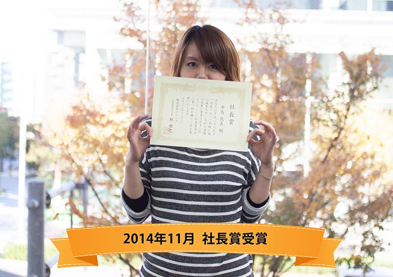 2014年11月 社長賞