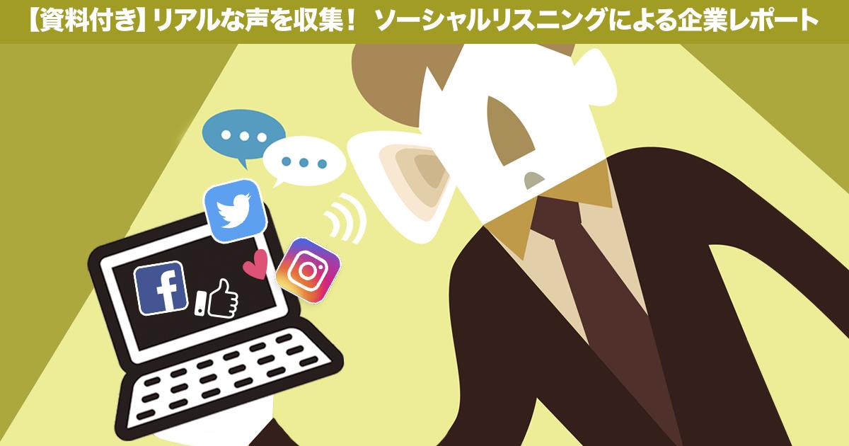 Social_listening_企業レポート.jpg