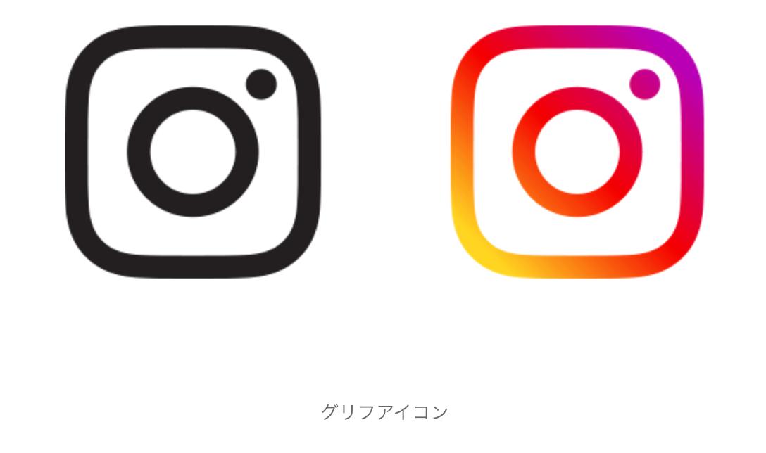 Instagram公式グリフアイコン