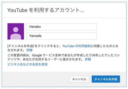 YouTubeアカウント画面