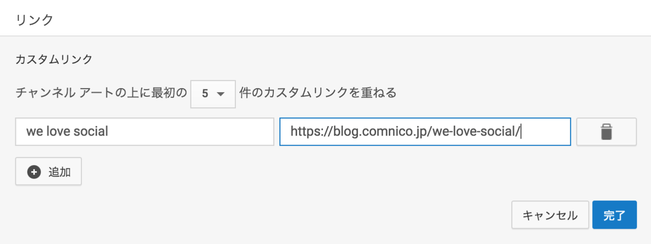 YouTubeにWebサイトのリンクを設定