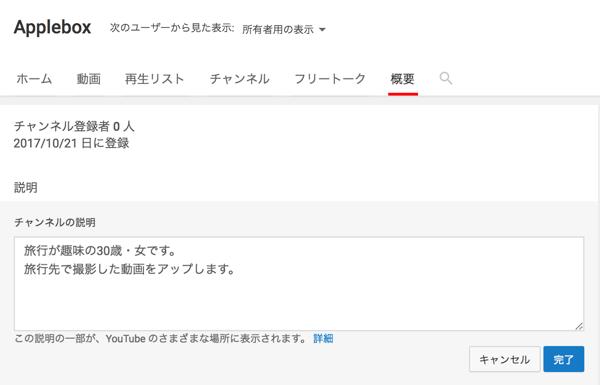 YouTubeチャンネルの情報を登録