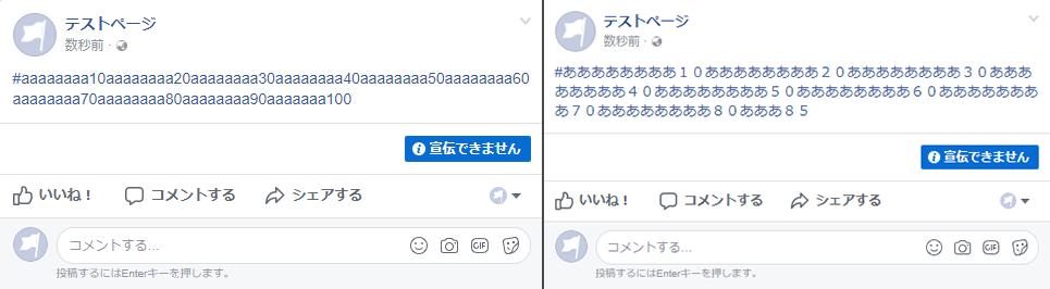 Facebookのハッシュタグ投稿環境における違い