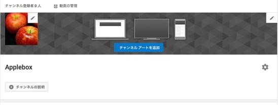 YouTubeチャンネルアイコンの設定