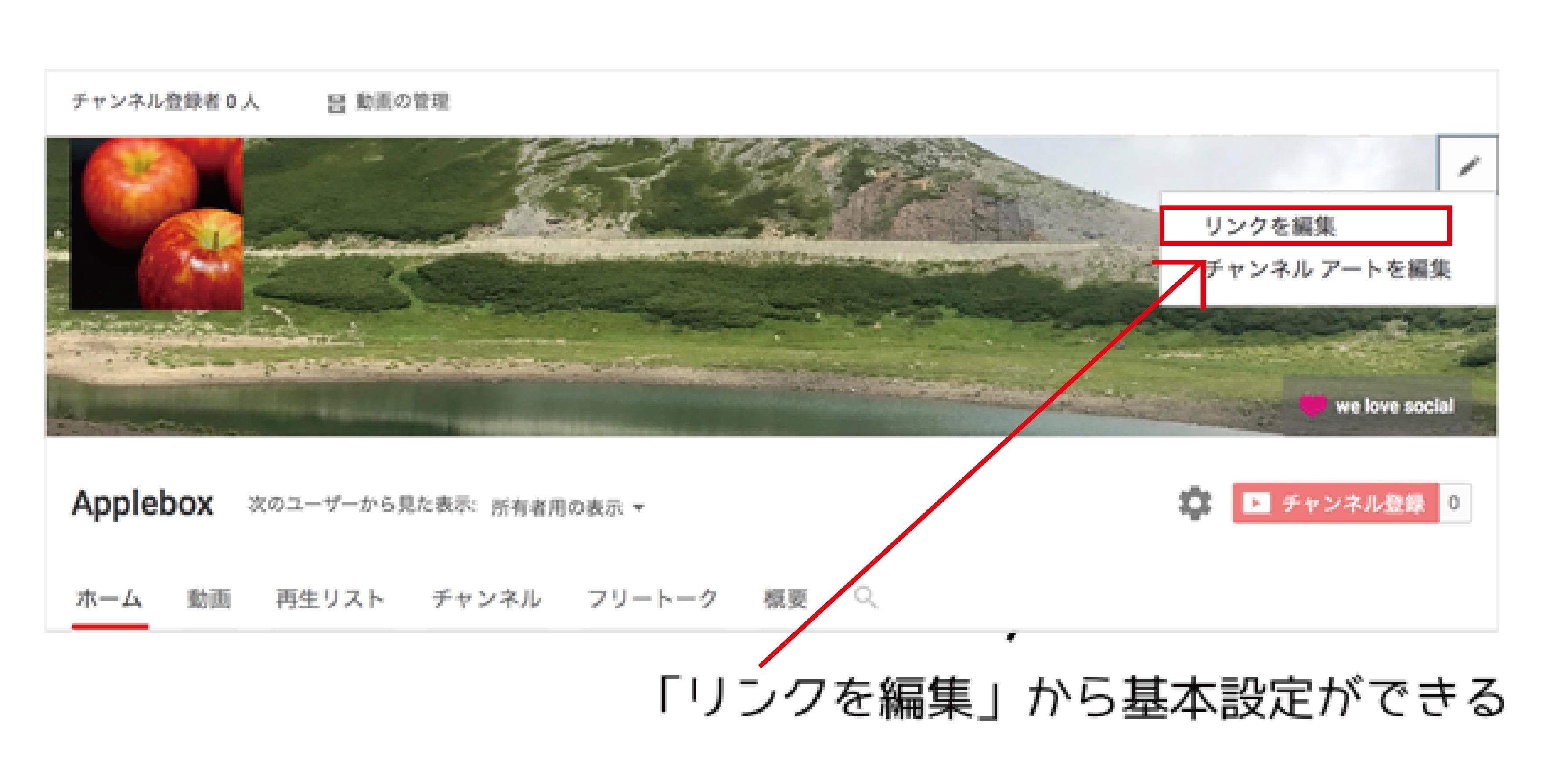 YouTubeの情報を登録