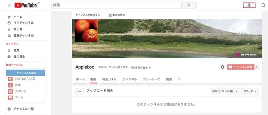 YouTubeに動画をアップロード