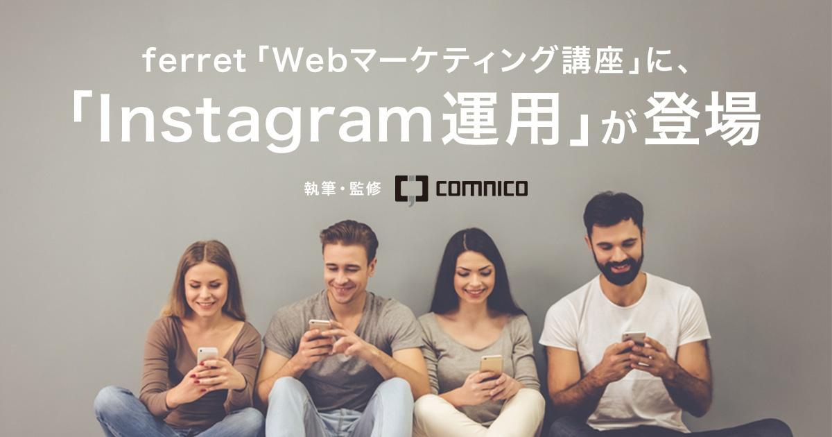 コムニコが「Instagram運用コース」を執筆・監修