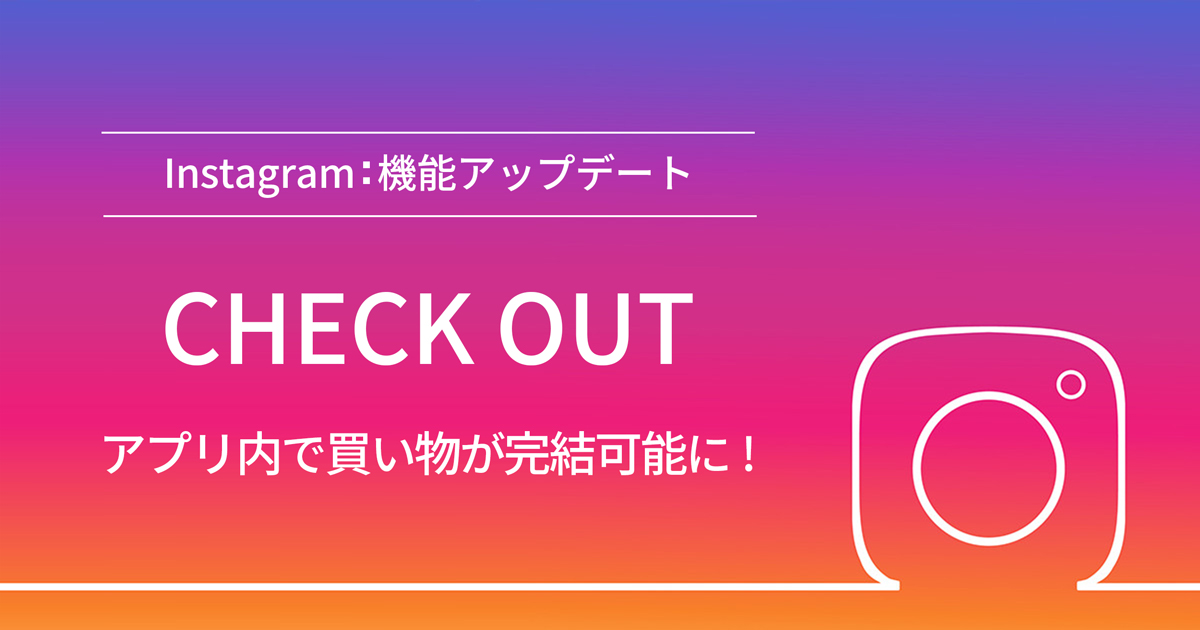 instagram_checkout
