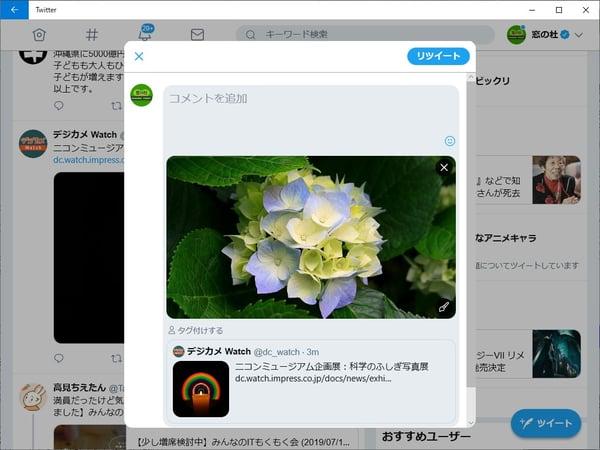 043_news_twitter01