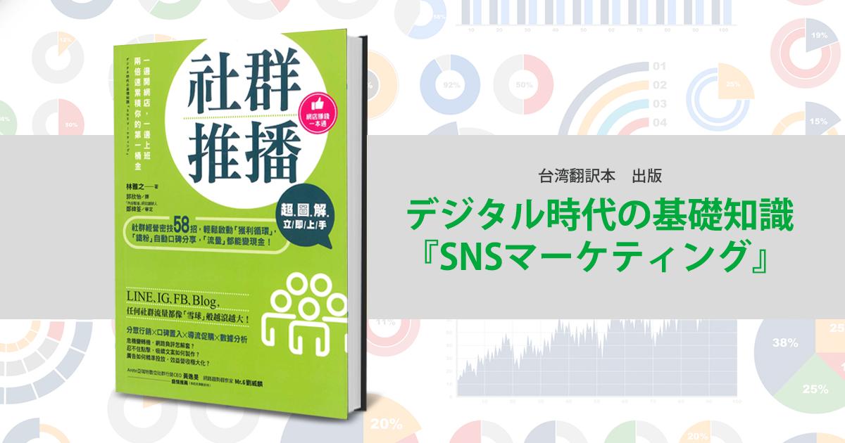 デジタル時代の基礎知識「SNSマーケティング」の台湾翻訳本が出版