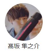 髙坂プロフィール写真