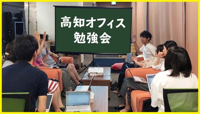 KochiOffice_thumbnail