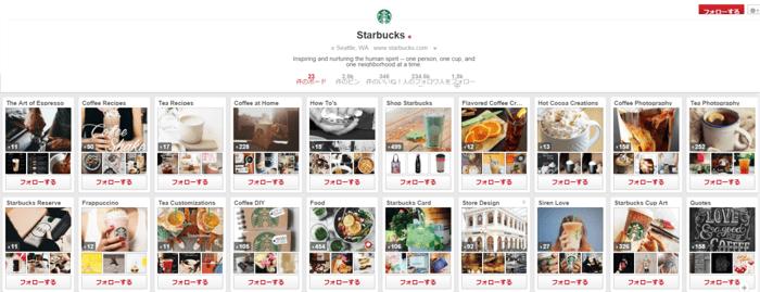 企業の活用事例Starbucks