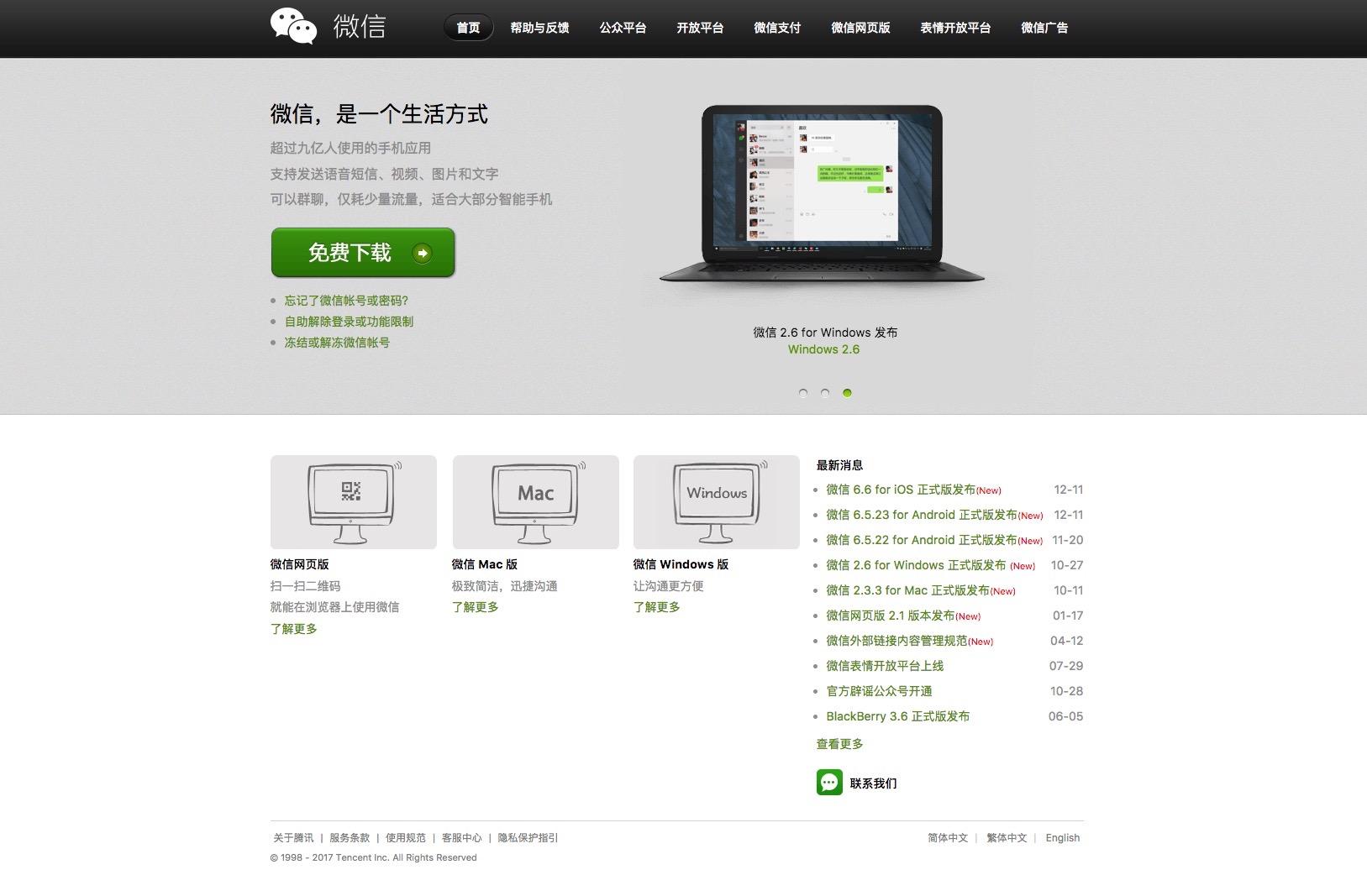 WeChat(微信/テンセント社)