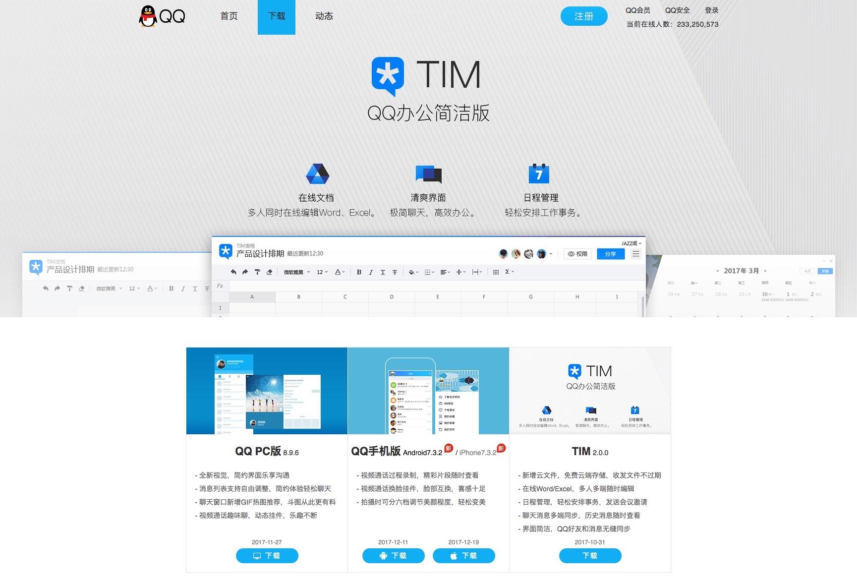 QQ(テンセント社)