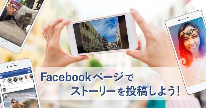Facebookページでストーリーを投稿してみよう