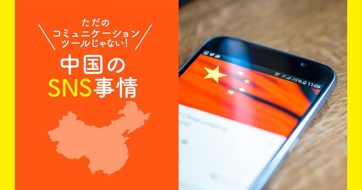 中国のSNS事情