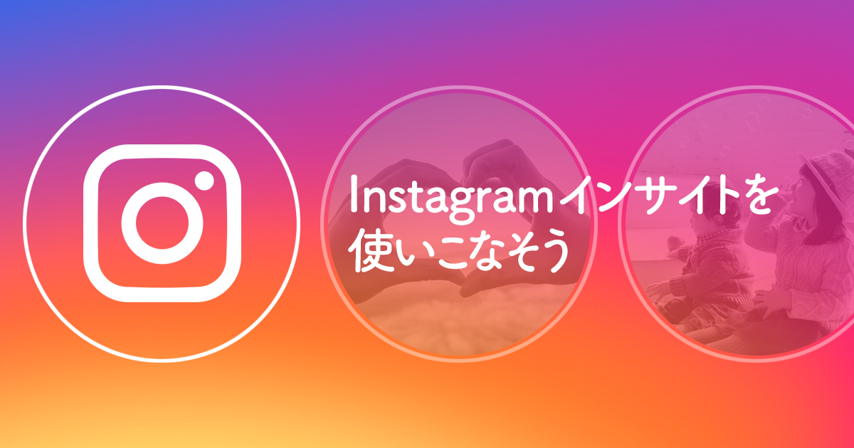 Instagramのインサイトを使いこなすための分析解析方法を徹底解説