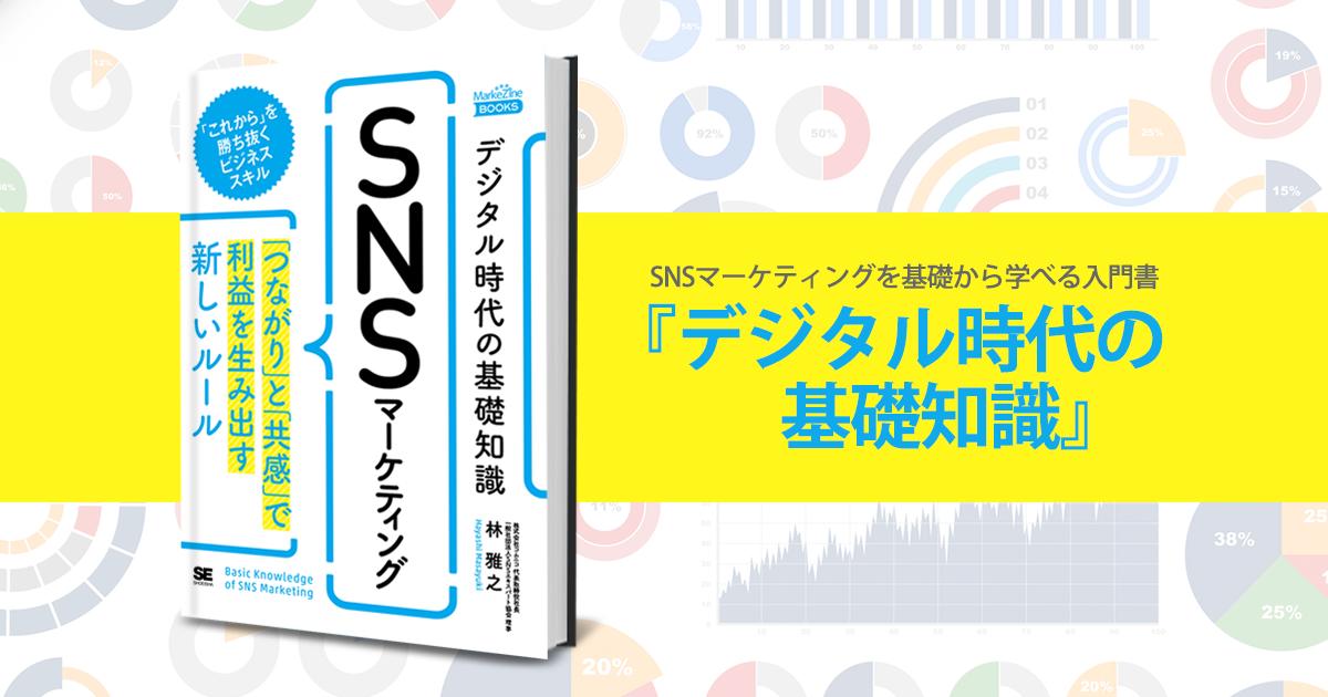 SNSマーケティングを基礎知識から学べる入門書