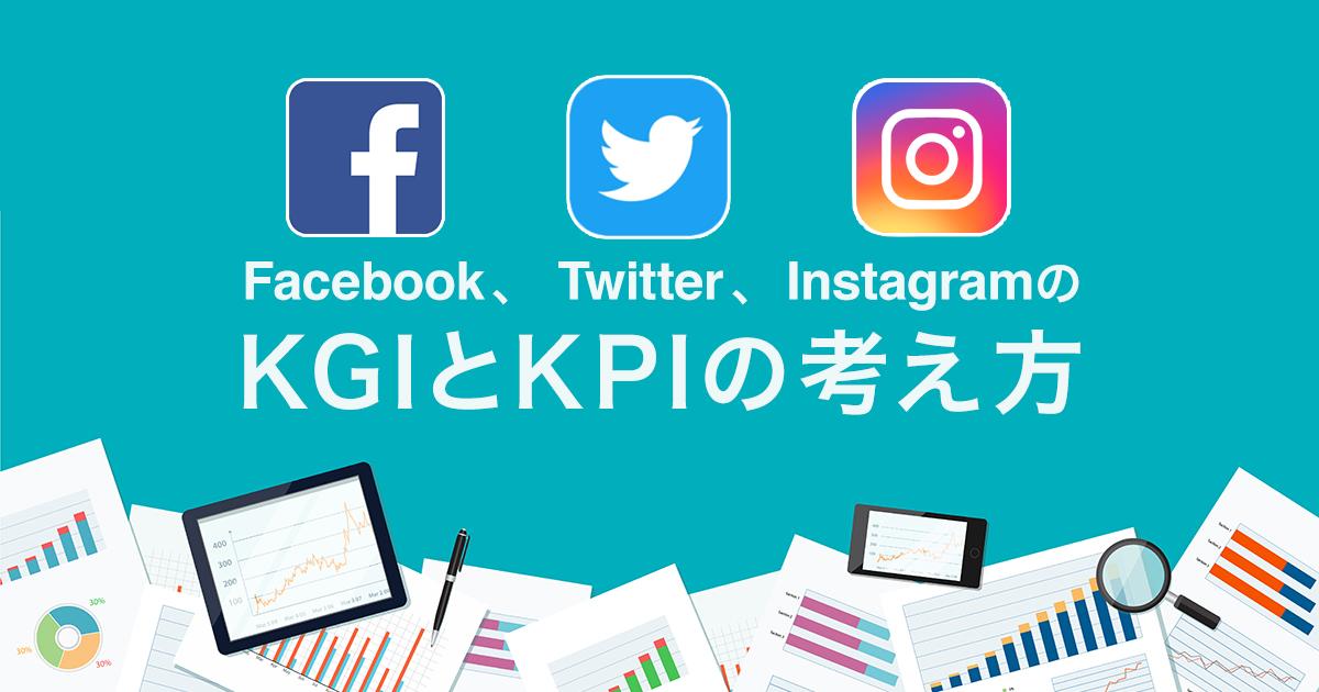 Facebook、Twitter、InstagramのKGIとKPIの考え方