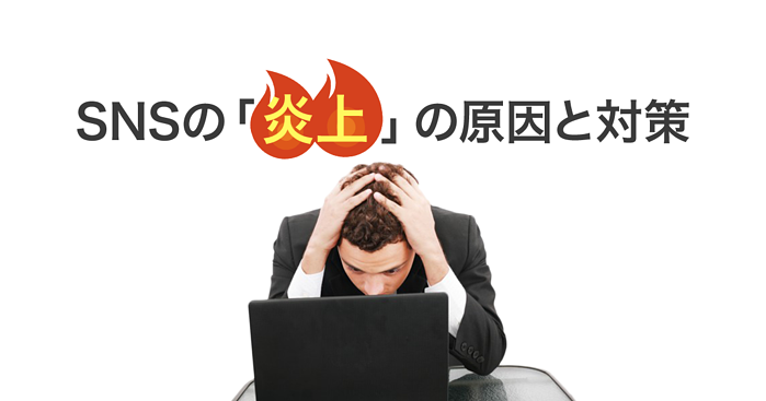 ソーシャルメディアの炎上の原因と対策Facebookページ編
