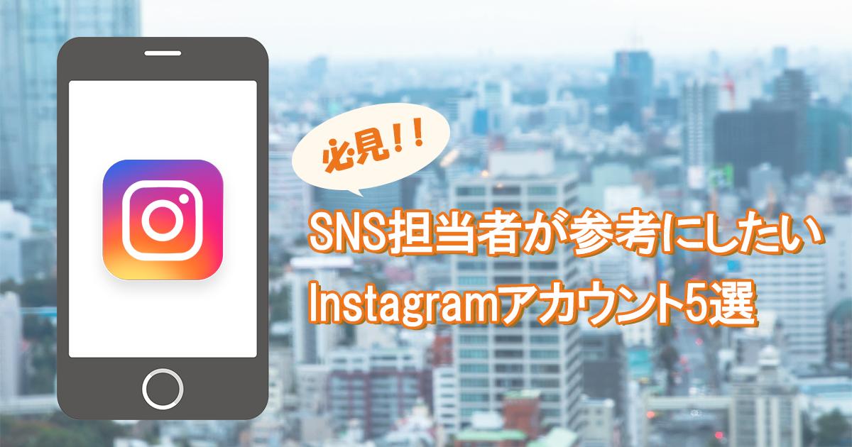 Instagram_企業アカウント
