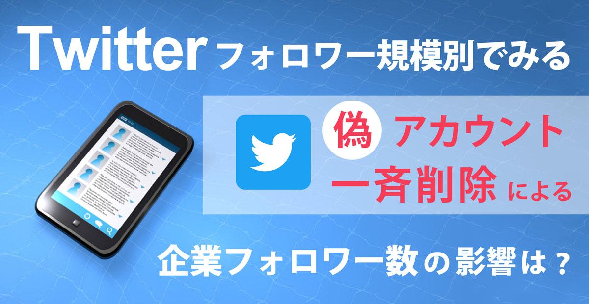 Twitterフォロワー規模別でみるTwitter偽アカウント一斉削除_なりすまし