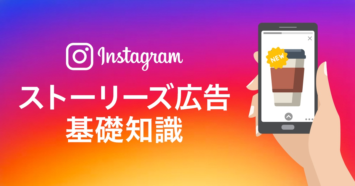 Instagram広告_ストーリーズ