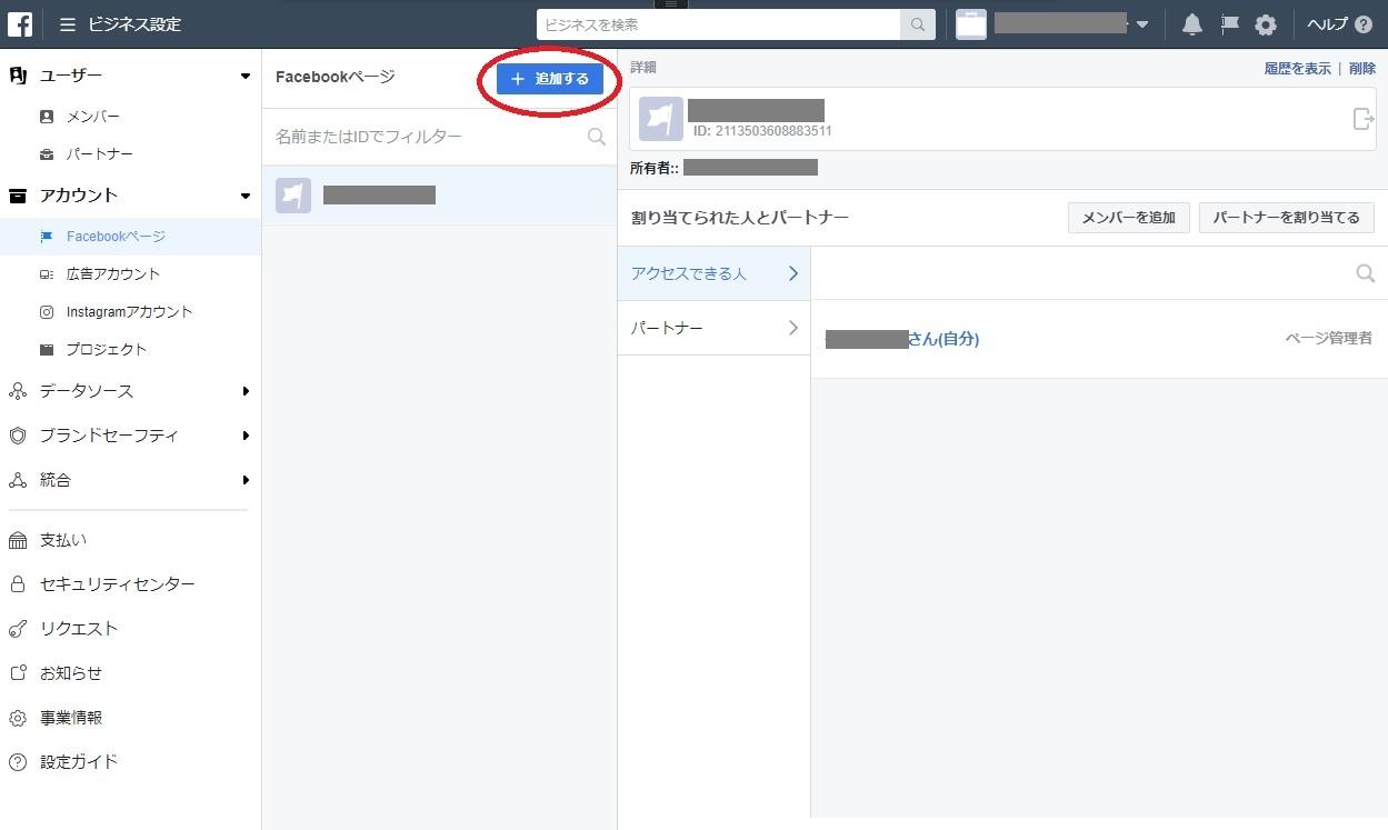 新しくFacebookページを追加する_1
