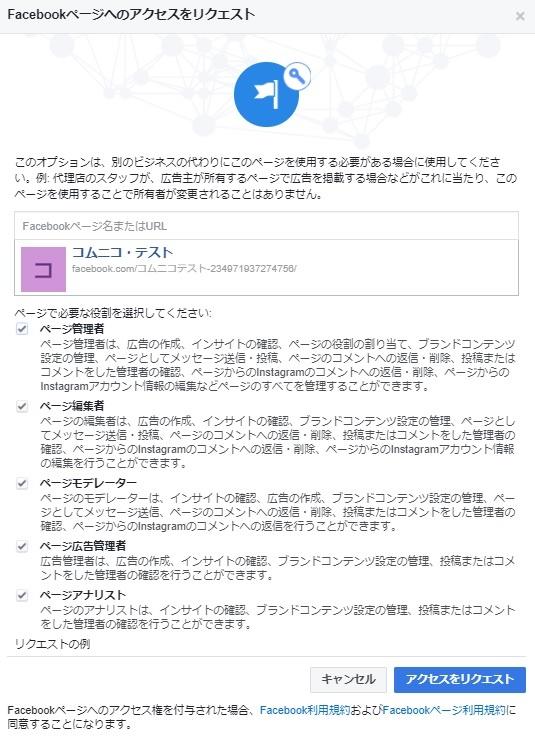 新しくFacebookページを追加する_3