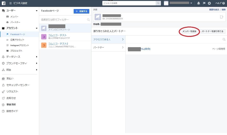 新しくFacebookページを追加する_8