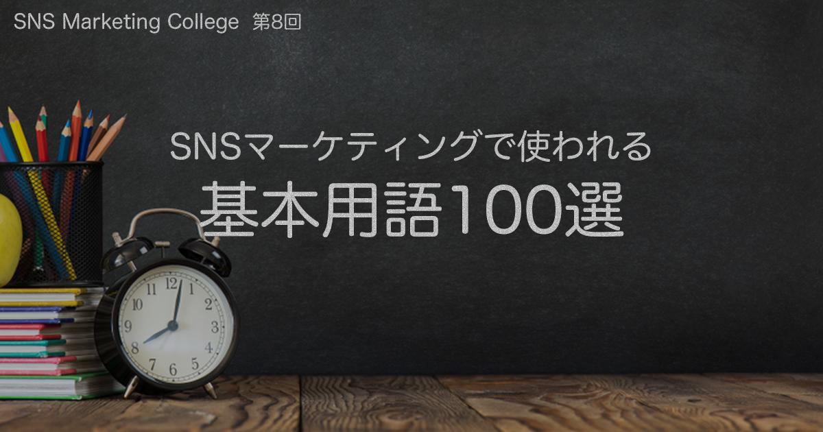 SNSマーケティングで使われる基本用語100選