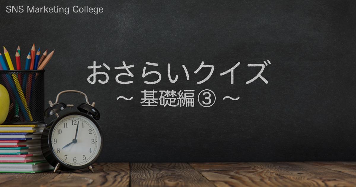 おさらいクイズ 〜SNSマーケティング基礎編(3)〜
