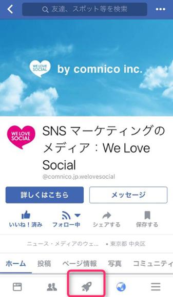 スマートフォン版のFacebookで表示されるロケットマーク