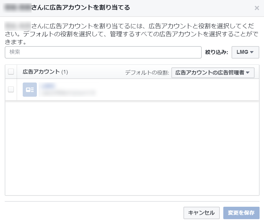 指定したユーザーに広告アカウントと役割を設定